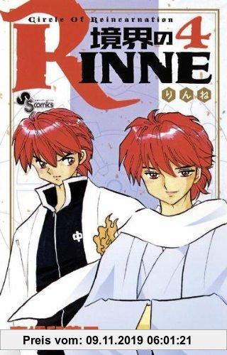 Gebr. - Kyokai no RINNE 04